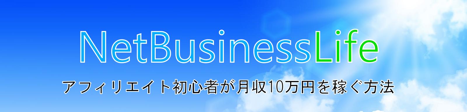 NetBusinessLife